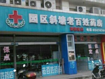 斜塘医院-急诊