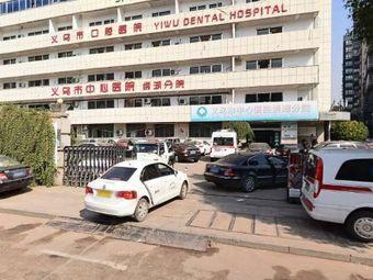 义乌市口腔医院