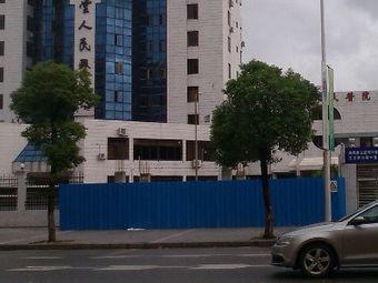 东莞市中堂医院