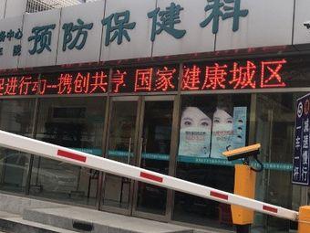 安贞社区卫生服务中心(体检中心)