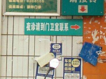 云安区第二人民医院