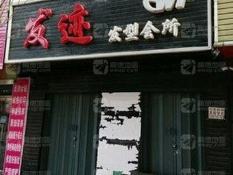 苏依格美容美体养生连锁机构(o2o体验店)