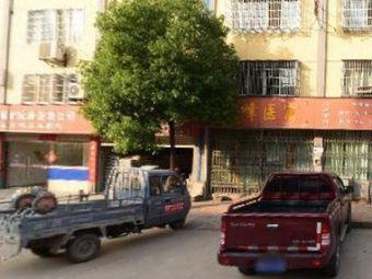 潘玉峰医寓