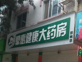 鼎惠健康大药房(田林店)
