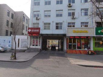 莱城区疾病预防控制中心