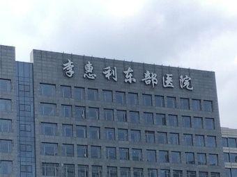 宁波市医疗中心李惠利医院(东部院区)