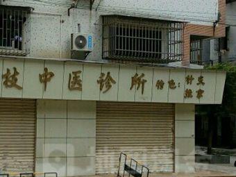 梁朝枝中醫診所