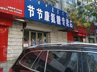节节康氨糖专卖店(长青街店)