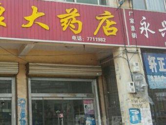 鲁康大药店