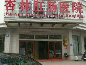杏林肛肠医院