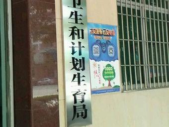 云浮市云安区妇幼保健和计划生育服务中心