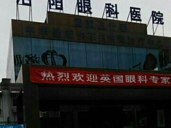 洛阳市第三人民医院体检中心