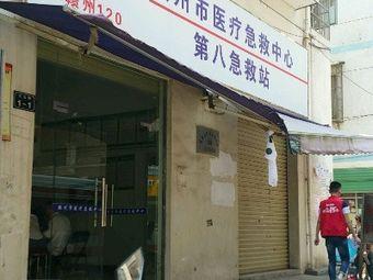 赣州市医疗急救中心第八急救站