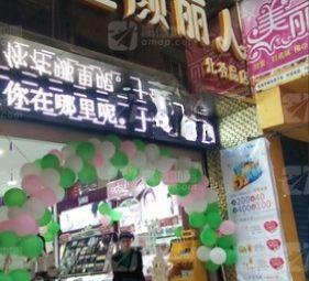 童颜丽人(巫溪店)