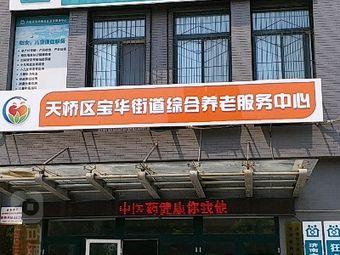 宝华社区卫生服务中心
