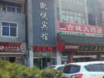 古城大药房(大成路店)
