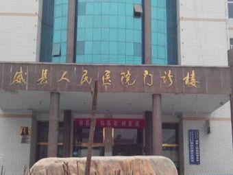 威县人民医院