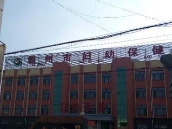 霸州市妇幼保健院