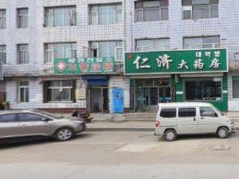 仁济大药房(明安街店)
