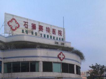 石狮赛特医院