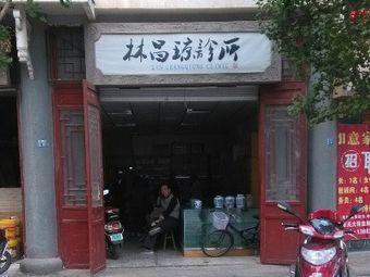 林昌琼诊所