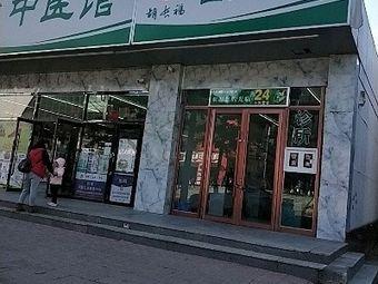 胡长福西医诊所