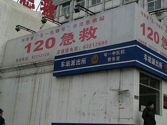 河南省五一先锋号示范急救站