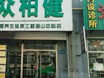 汇众柏健(中心店)