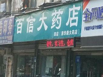 百信大药店