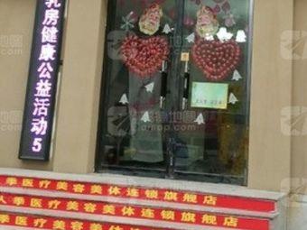 北京美人季医疗美容美体连锁旗舰店