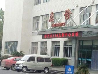 绍兴市中心医院-急诊