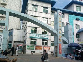 定边县人民医院