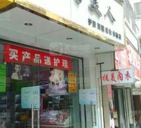 四季美人护肤面膜彩妆体验店