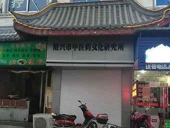 绍兴市中医药文化研究所