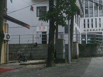 福建农林大学医院-急诊