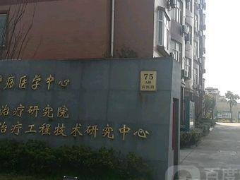 吴孟超肿瘤医学中心