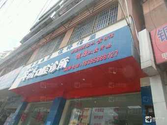 华济口腔诊所