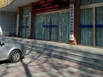 莱阳市卫生防疫站预防接种门诊