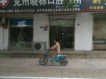 兖州晓栋口腔诊所