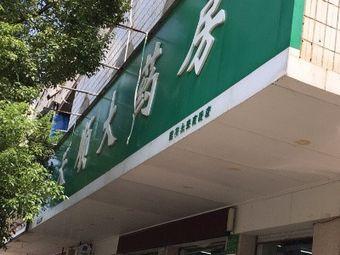天顺大药房(莲花永安南路店)