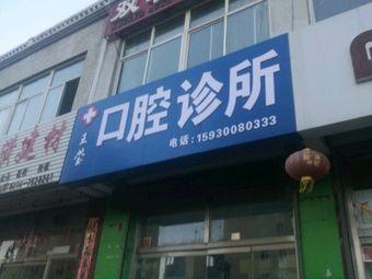 王莹口腔诊所