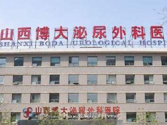 博大泌尿外科医院