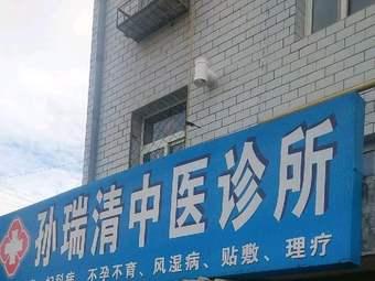 孙瑞卿中医诊所