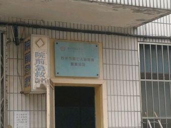苏州市急救中心