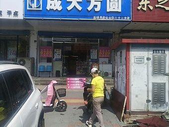 成大方圆药店(红山三十一店)