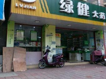 绿健大药房(民康店)