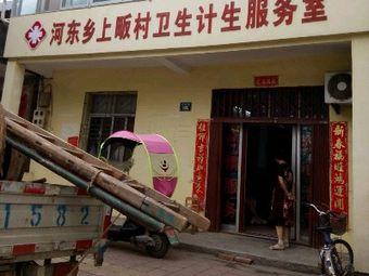 河东乡上畈村卫生计生服务室
