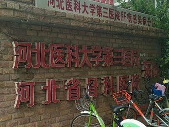 河北省骨科医院东院