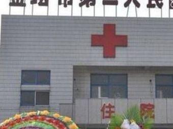金坛第二人民医院