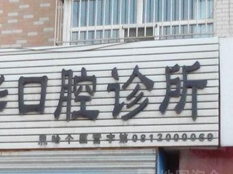 张清华口腔诊所